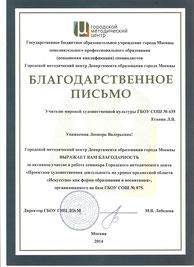 Благодарственное письмо от Городского методического центра (март 2014 г.)