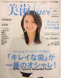 ブティック社発行「美歯Navi」