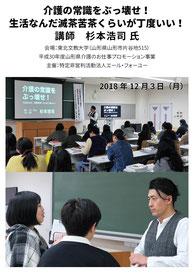 シンドウ編集事務所 ポンちゃんニュース 杉本浩司 東北文教大学