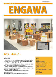 2016年 3月発行 ENGAWA4号(2.5MB)