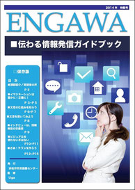 2014年 4月発行  ENGAWA1号 (7.2MB)