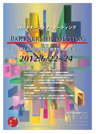 パートナーシップミーティング2012チラシ