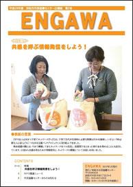 2017年 4月発行 ENGAWA3号(4.75MB)