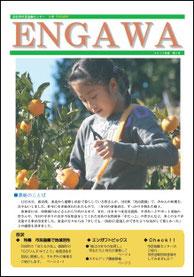 2013年 2月発行  ENGAWA3号 (7.4MB)