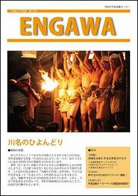 2015年 4月発行 ENGAWA3号(5.07MB)