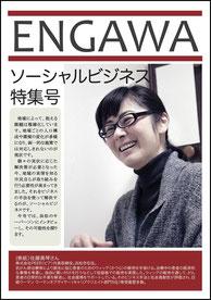 2015年 3月発行 ENGAWA4号(4.83MB)
