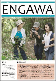 2014年 10月発行  ENGAWA2号 (11.6MB)