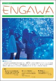 2014年 1月発行  ENGAWA3号 (5.0MB)