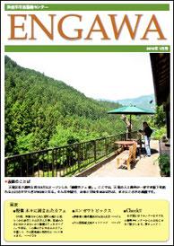 2012年 1月発行  ENGAWA1月号 (18.5MB)
