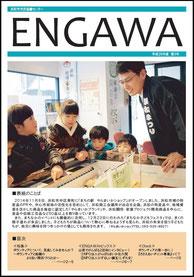 2015年 1月発行 ENGAWA3号(8.70MB)
