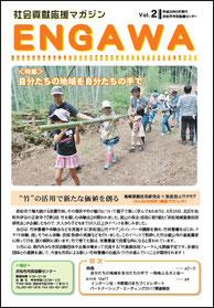 2017年 9月発行 ENGAWA2号(2.93MB)