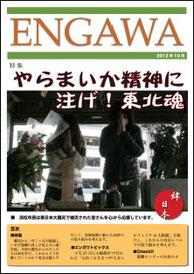 2012年10月発行  ENGAWA1号 (15MB)