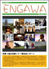 2014年 3月発行  ENGAWA4号 (5.0MB)