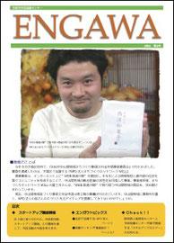 2012年12月発行  ENGAWA2号 (8.8MB)