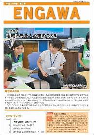 2016年 9月発行 ENGAWA2号(8.83MB)