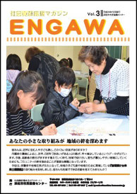 2017年 12月発行 ENGAWA3号(4MB)