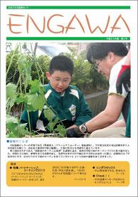 2013年 9月発行  ENGAWA2号 (7.7MB)