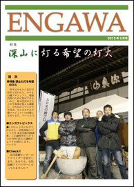 2012年 3月発行  ENGAWA3月号 (10.2MB)