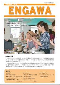2016年 6月発行 ENGAWA1号(5.44MB)