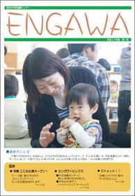 2013年 5月発行  ENGAWA1号 (5.5MB)