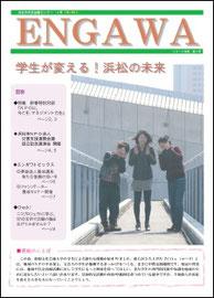 2013年 3月発行  ENGAWA4号 (6.7MB)