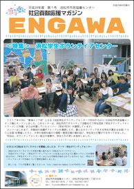2017年 4月発行 ENGAWA1号(4.63MB)