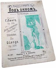 Под окном, серенада, Густав Ланге, старинные ноты