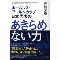 野武士ジャパンの軌跡を綴った1冊です。