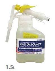 オキシヴィルファイブ(高レベル除菌クリーナー)