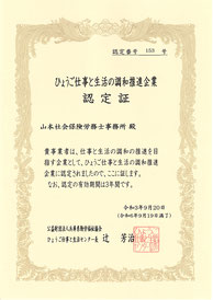 たつの、姫路の社労士事務所 仕事と生活両立 認定書