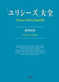 北村富治『「ユリシーズ」大全』慧文社(2014/9)