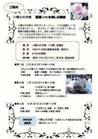 八幡山の洋館 薔薇(ばら)を楽しむ講座 2019年5月26日、7月14日、12月22日