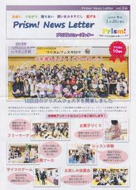 プリズムニューズレター2017春号vol.18