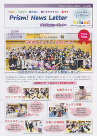 プリズムニューズレター2019秋号vol.25