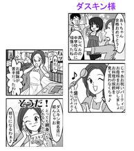 ダスキン様 4コマ漫画 作成
