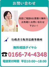 電話相談0166-74-4348