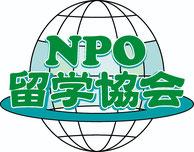 内閣府認証NPO留学協会
