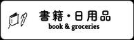 書籍・日用品