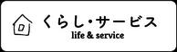くらし・サービス