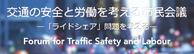 交通の安全と労働を考える市民会議