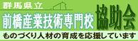 前橋産業技術専門校協助会バナー