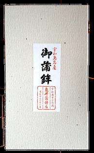 亀井蒲鉾の化粧箱入りです