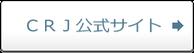 CRJ公式サイト