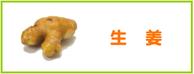 生姜 レシピ