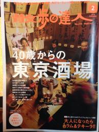 2016年12月1日発売「散歩の達人 40歳からの東京酒場」に紹介されました。