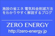 ゼロエネルギー