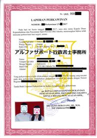 インドネシア 結婚証明書