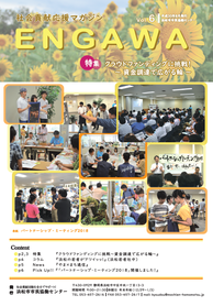 2018年8月発行 ENGAWA6号 (9.9MB)