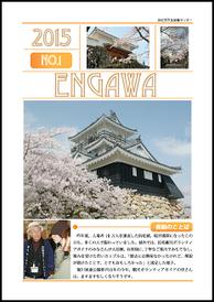 2015年 4月発行 ENGAWA1号(5.07MB)