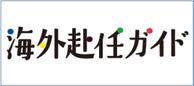 遼寧師範大学 大連外国語大学留学 海外赴任ガイド